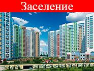 ЖК «Лобачевский» - повышение цен с 15 мая Квартиры в готовом доме по цене